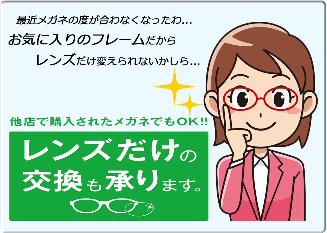 レンズの不具合は、目の疲れの原因になることも!